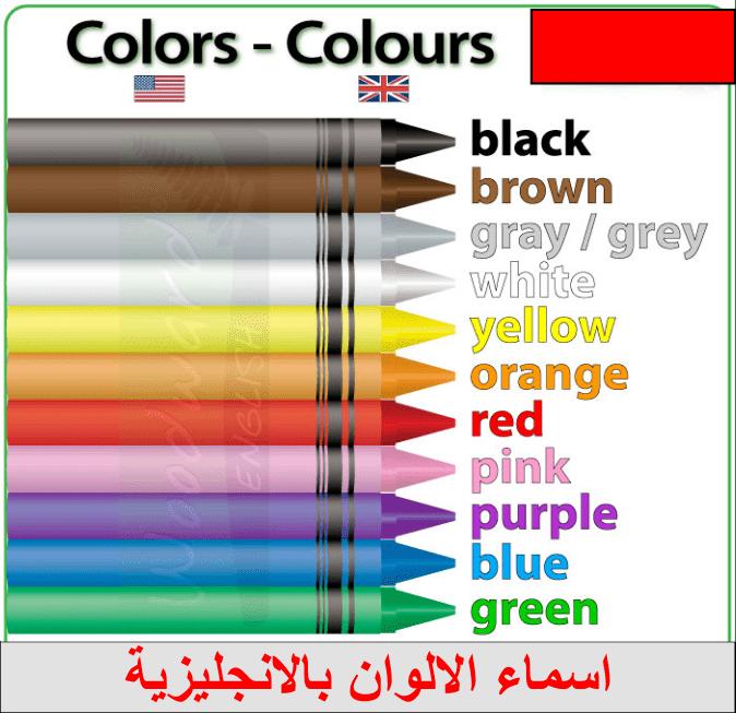 الالوان بالانجليزية : تعلم جميع اسماء الالوان بالانجليزية مع الصور والنطق  Colors in English - تعلم اللغة الانجليزية