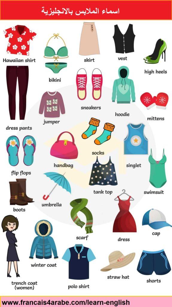 اسماء الملابس بالانجليزية Names of Clothes in English