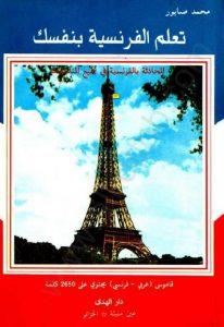 كتاب تعلم اللغة الفرنسية بنفسك
