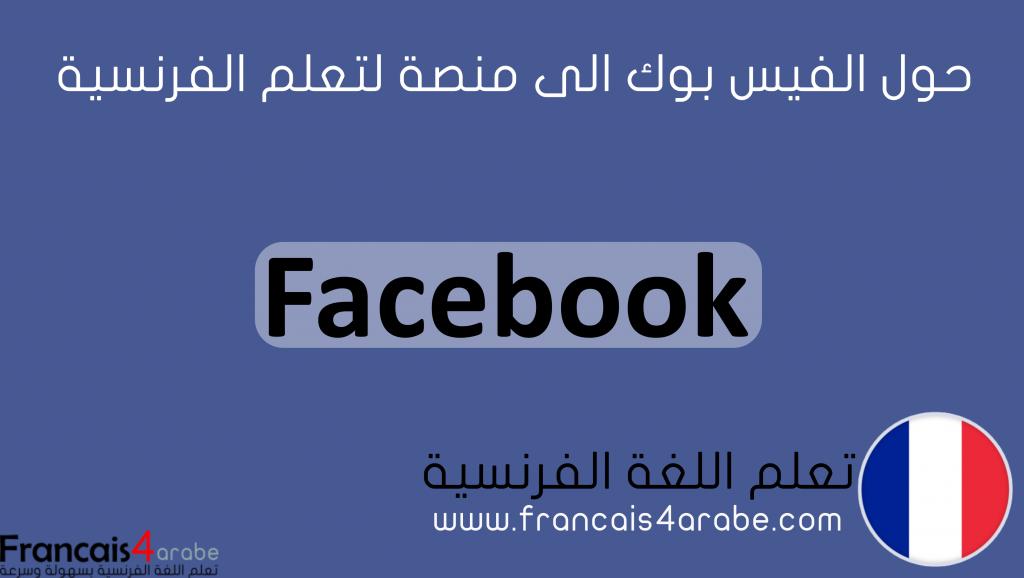 تعلم اللغة الفرنسية عن طريقة الفيسبوك