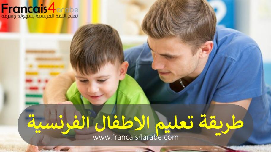 تعلم الفرنسية للاطفال