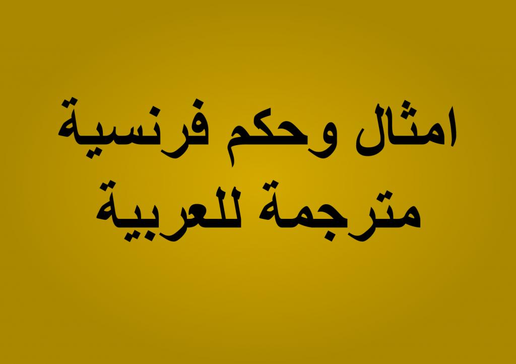 أمثال وحكم فرنسية مشهورة مترجمة للعربية